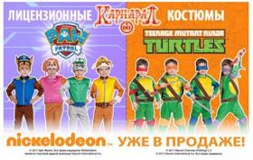 Лицензионные костюмы «Щенячий Патруль» и «Черепашки Ниндзя» от «КАРНАВАЛОФФ»